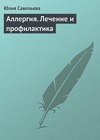 Юлия Савельева -Аллергия. Лечение и профилактика