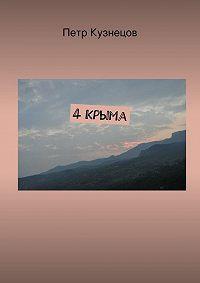 Петр Кузнецов -4 Крыма