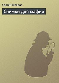 Сергей Шведов -Снимки для мафии