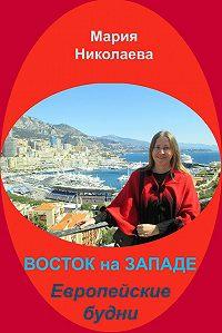 Мария В. Николаева -Восток на Западе. Европейские будни