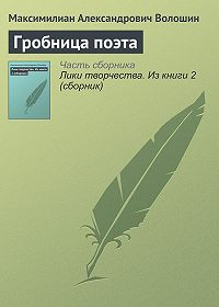 Максимилиан Александрович Волошин -Гробница поэта