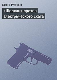 Борис Рябинин -«Шерхан» против электрического ската