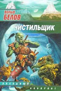 Вольф Белов -Чистильщик