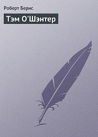 Роберт Бернс - Тэм О'Шэнтер