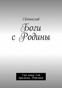 Святослав -Боги сРодины. 1-ая книга 1-ой трилогии. Ритмика