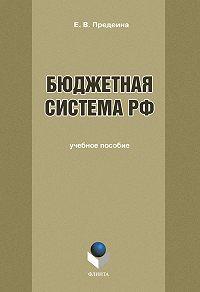 Е. В. Предеина - Бюджетная система РФ