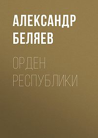 Александр Беляев -Орден республики