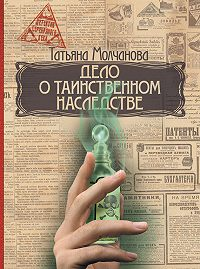 Татьяна Молчанова - Дело о таинственном наследстве