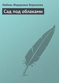 Любовь Воронкова -Сад под облаками