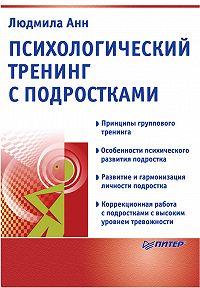 Людмила Анн -Психологический тренинг с подростками