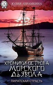 Юлия Абрамкина -Хроники острова Морского Дьявола. Пиратская страсть