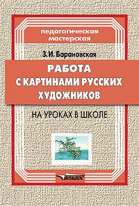 Зоя Барановская -Работа с картинами русских художников на уроках в школе