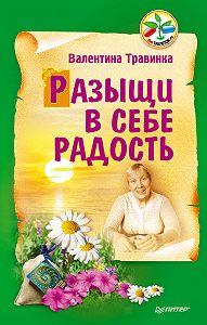 ВалентинаТравинка -Разыщи в себе радость