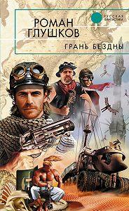 Роман Глушков -Грань бездны