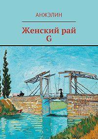 Анжэлин -Женский рай. G