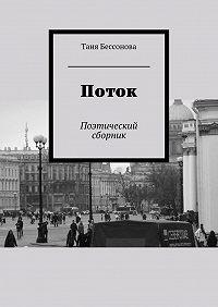 Таня Бессонова -Поток. Поэтический сборник