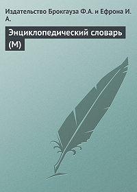 Издательство Брокгауза Ф.А. и Ефрона И.А. -Энциклопедический словарь (М)