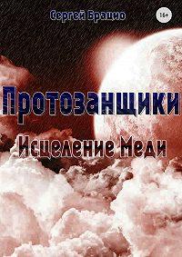 Сергей Брацио -Протозанщики. Исцеление Меди