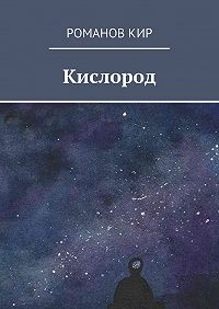 Кир Романов -Кислород