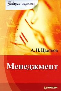 А. Н. Цветков -Менеджмент