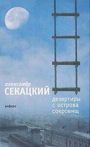 Александр Секацкий -Дезертиры с Острова Сокровищ