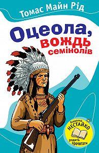 Томас Майн Рід -Оцеола, вождь семінолів