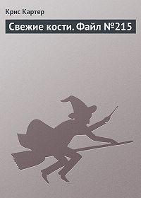 Крис Картер -Свежие кости. Файл №215