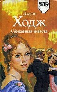 Дороти Дэниелс -Династия Дунканов