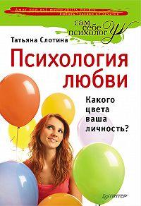 Т. В. Слотина -Психология любви. Какого цвета ваша личность?