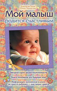 Анастасия Такки -Мой малыш родится счастливым