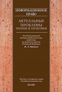 Коллектив Авторов -Информационное право: актуальные проблемы теории и практики