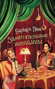Барбара Пим - Замечательные женщины
