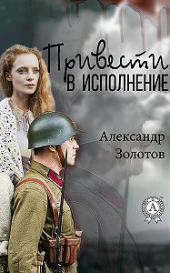 Александр Золотов - Привести в исполнение