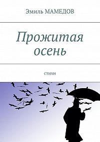 Эмиль Мамедов -Прожитая осень. Стихи