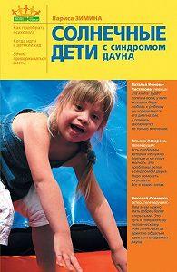 Лариса Зимина - Солнечные дети с синдромом Дауна