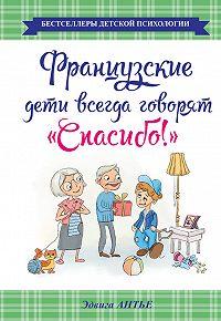 Эдвига Антье - Французские дети всегда говорят «Спасибо!»