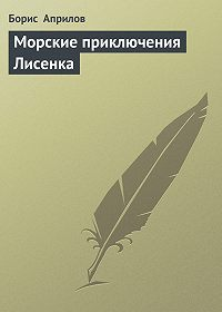 Борис Априлов -Морские приключения Лисенка