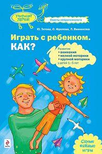 Юлия Титова -Играть с ребенком. Как? Развитие внимания, мелкой моторики, крупной моторики у детей 1-5 лет