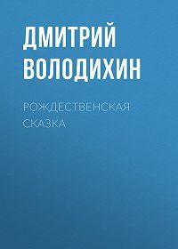 Дмитрий Володихин -Рождественская сказка