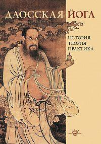 В. Дернов-Пегарев -Даосская йога: история, теория, практика