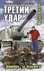 Федор Вихрев -Третий удар. «Зверобой» из будущего