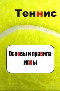 Илья Мельников -Теннис. Основы и правила игры