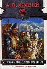 Алексей Живой -Сицилийское королевство