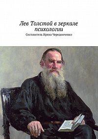 Коллектив авторов -Лев Толстой в зеркале психологии