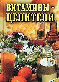 Илья Рощин - Витамины-целители