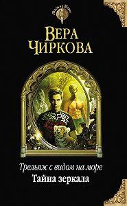 Вера Чиркова - Тайна зеркала