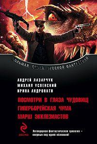 Андрей Лазарчук -Марш экклезиастов