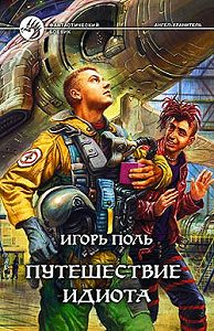 Игорь Поль -Путешествие идиота
