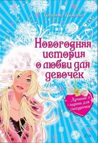 Татьяна Тронина -Лучший парень для Снегурочки
