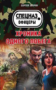 Сергей Зверев -Хроника одного побега